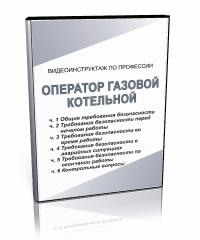 экзаменационные билеты для оператора котельной на газе
