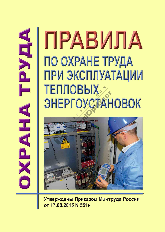 инструкции по охране труда рабочего в детском саду