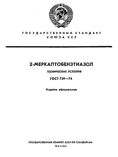 2-меркаптобензтиазол