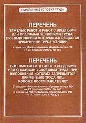 Список вредных условий труда в медицине мирному краю