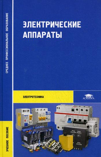 образ электрические машины и аппараты учебник картинки это можно